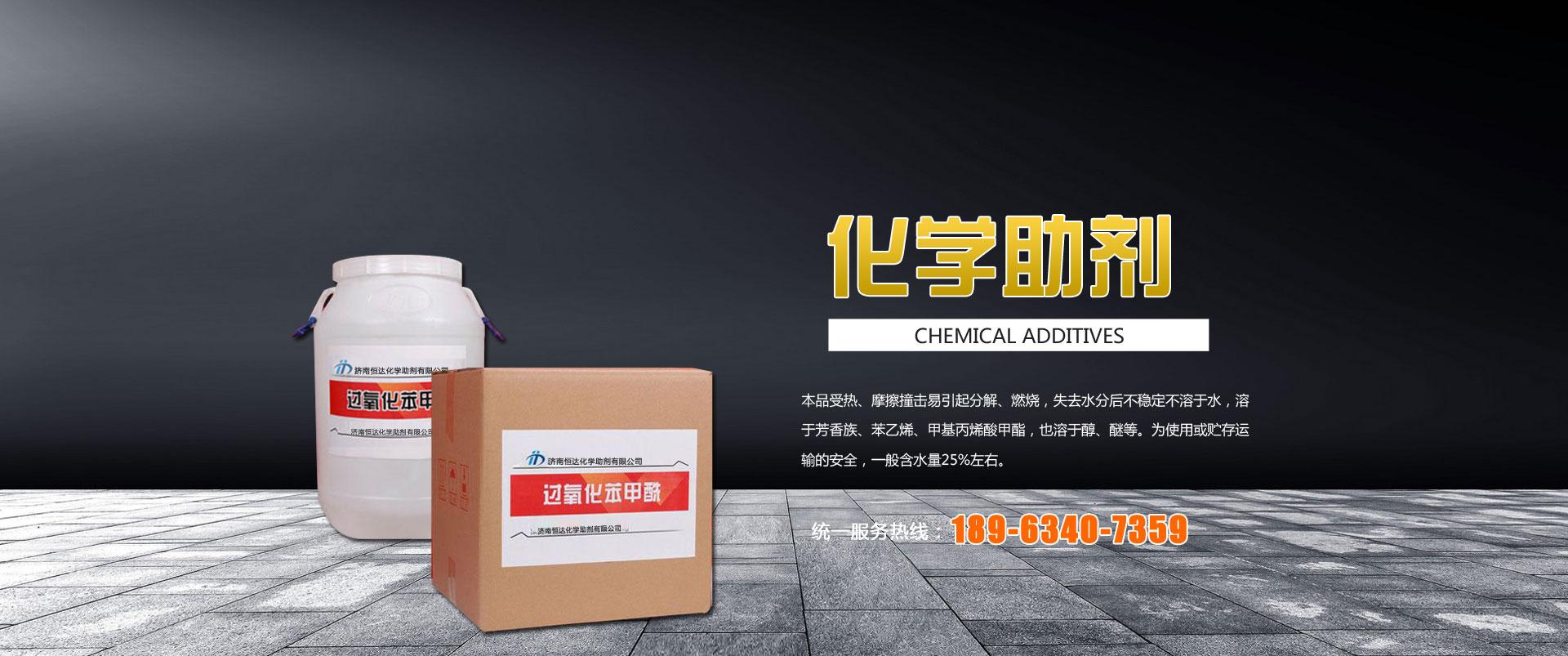 济南恒达化学助剂有限公司
